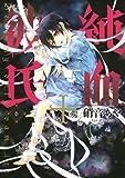 純血+彼氏(6) (KCx(ARIA))