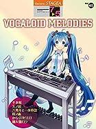 STAGEA エレクトーンで弾く Vol.45 (7~5級) VOCALOID MELODIES(ボーカロイド・メロディーズ)