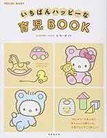 いちばんハッピーな育児BOOK (HELLO!BABY)