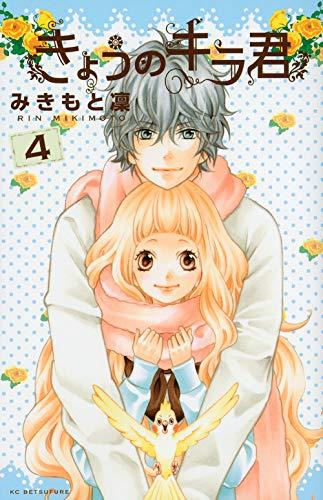 きょうのキラ君(4) (講談社コミックス別冊フレンド)の詳細を見る