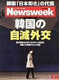 Newsweek (ニューズウィーク日本版) 2013年 5/28号 [韓国の自滅外交]