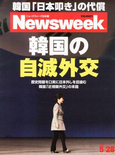 Newsweek (ニューズウィーク日本版) 2013年 5/28号 [韓国の自滅外交]の詳細を見る