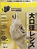 デジタルカメラマガジン 2014年5月号[雑誌]