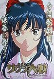 avapo140 劇場映画ポスター【アニメ サクラ大戦 マッドハウス 2000年公開