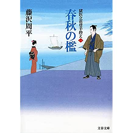 春秋の檻 獄医立花登手控え(一)