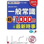 2015年度版 就職活動の神様の一般常識「超」定番の1,000問プラス最新時事 (ユーキャンの就職試験シリーズ)