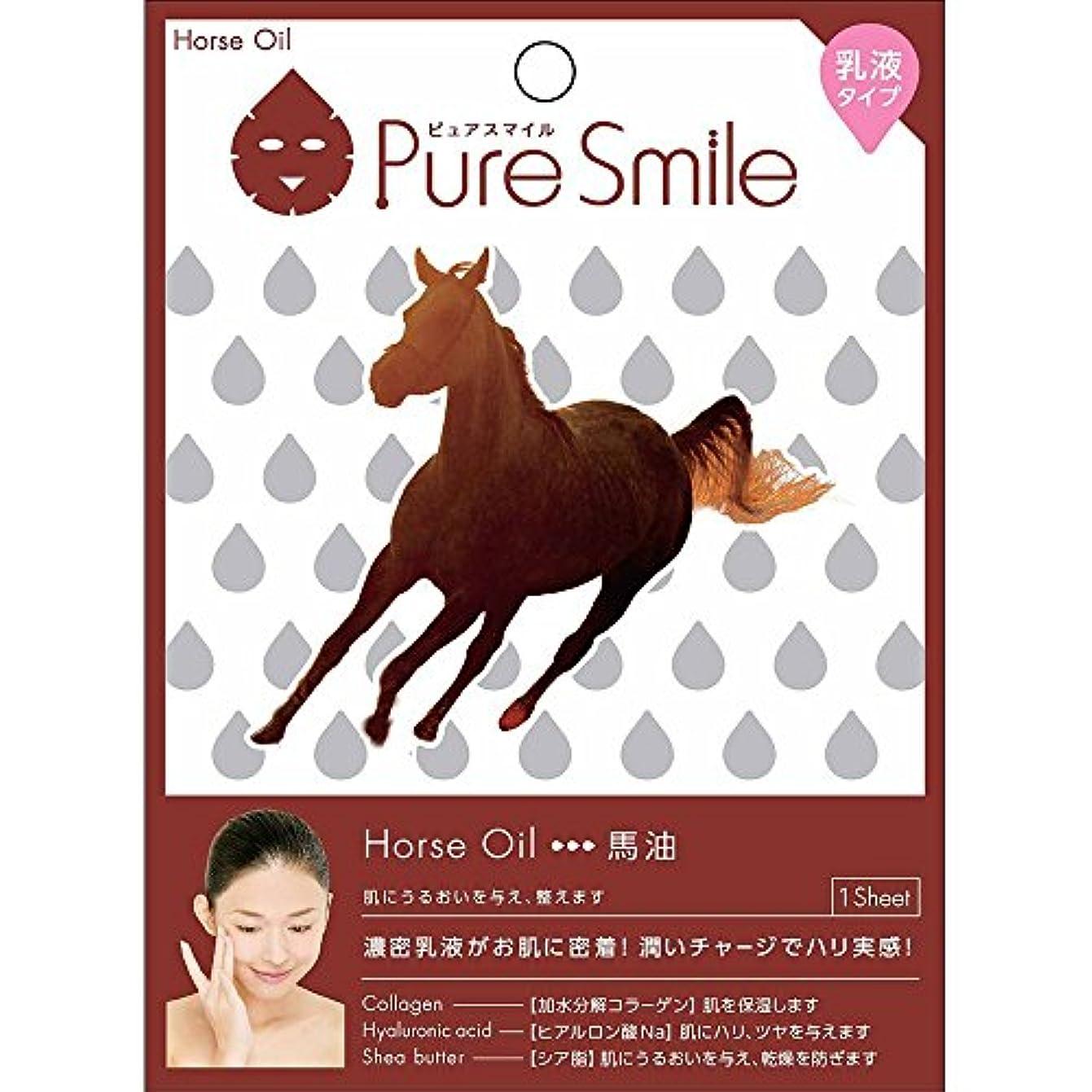 努力輸送差別するPure Smile/ピュアスマイル 乳液 エッセンス/フェイスマスク 『Horse oil/馬油』