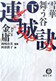 連城訣〈下〉雪華舞う谷 (徳間文庫)