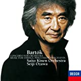 バルトーク:管弦楽のための協奏曲/弦、打、チェレスタのための音楽