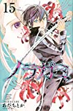ノラガミ(15) (講談社コミックス月刊マガジン)