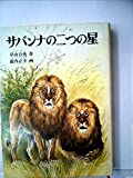サバンナの二つの星 (1982年) (福音館創作童話シリーズ)