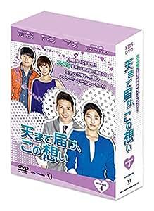 天まで届け、この想い DVD BOX IV