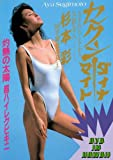 セクシー・ダイナマイト 杉本彩 [DVD]