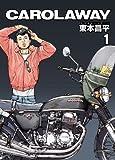 CAROLAWAY 1 (GAコミックススペシャル) (GA comics special)