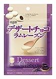 六甲バター QBB デザートチョコ ラムレーズン 33g×5袋
