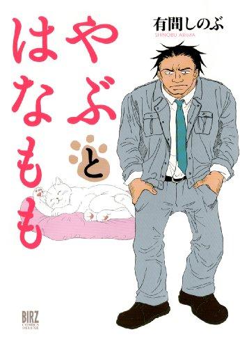 やぶとはなもも (バーズコミックスデラックス)