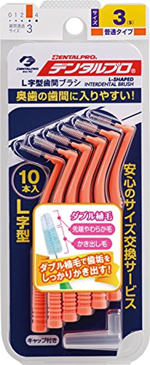 辛い飲み込む以下デンタルプロ 歯間ブラシ L字型 普通タイプ サイズ3(S) 10本入