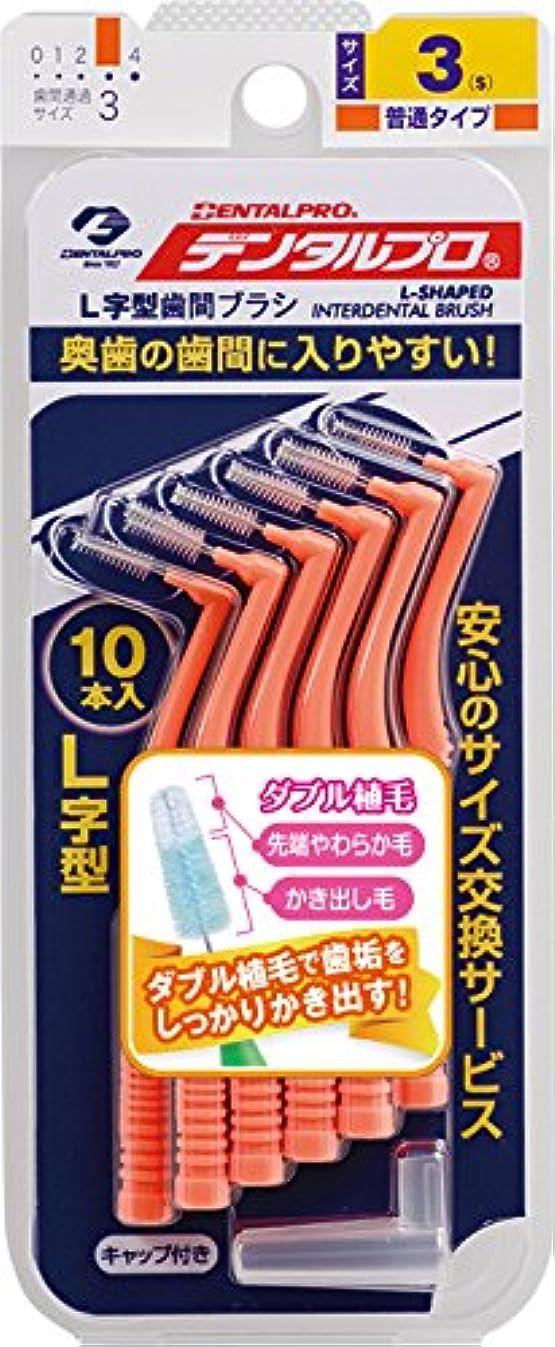 記念碑キモい観察デンタルプロ 歯間ブラシ L字型 普通タイプ サイズ3(S) 10本入