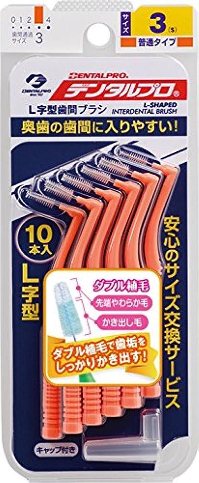 ブロンズ期待差別化するデンタルプロ 歯間ブラシ L字型 普通タイプ サイズ3(S) 10本入