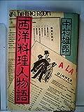 西洋料理人物語 (1985年)