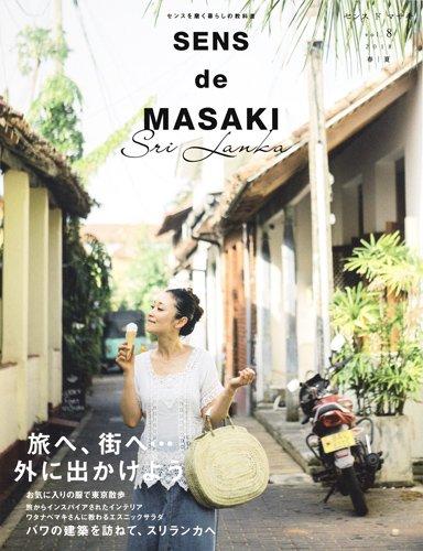 SENS de MASAKI (センス ド マサキ)vol.8 (集英社ムック)