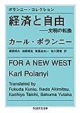 ポランニー・コレクション 経済と自由:文明の転換 (ちくま学芸文庫)