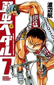 弱虫ペダル 7 (少年チャンピオン・コミックス)