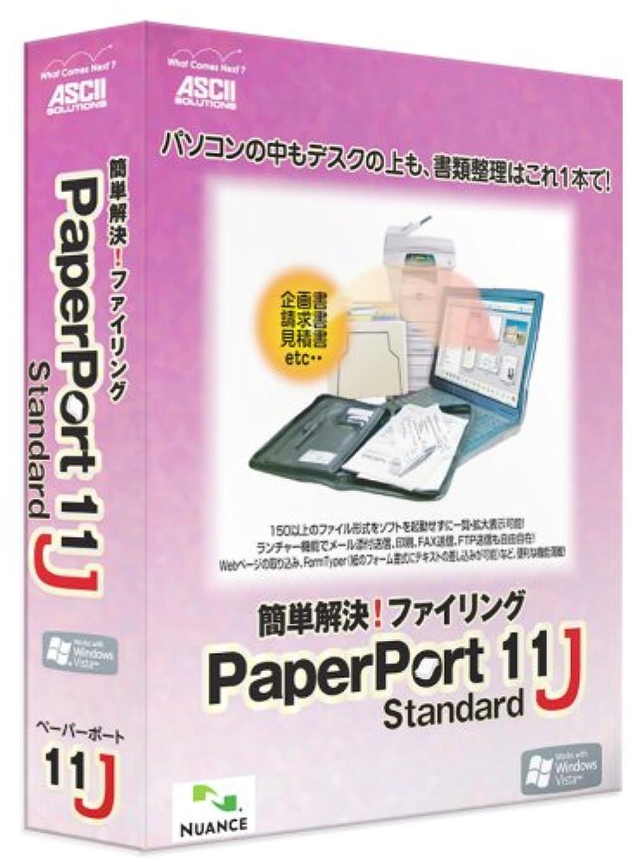 植物学エンジニア適格簡単解決! ファイリング PaperPort 11 Standard