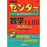 センター試験過去問研究 数学Ⅰ・A/Ⅱ・B (2019年版センター赤本シリーズ)