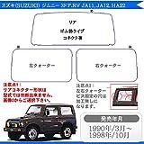 カット済み カーフィルム SUZUKI スズキ ジムニー 3ドア.RV JA11 JA12 HA22 車種別 車種専用 スモーク/ハード リアコネクタ 3番