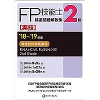 '18~'19年版 2級FP技能士(実技・資産設計提案業務)精選問題解説集
