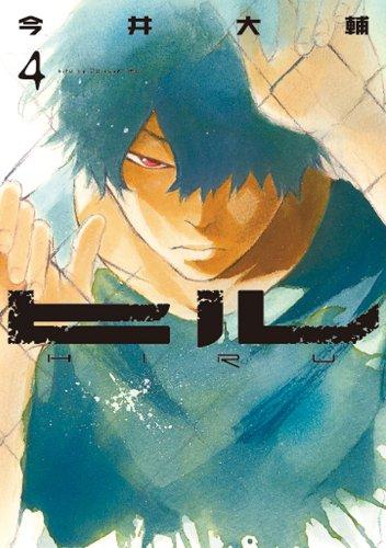 ヒル 4巻 (バンチコミックス)