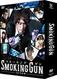 SMOKING GUN ~決定的証拠~ DVD-BOX[DVD]