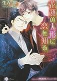 花顔の人形に恋を知る (大誠社リリ文庫 15)