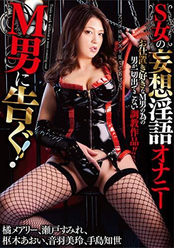 M男に告ぐ! S女の妄想淫語オナニー [DVD]