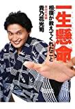 「一生懸命: 相撲が教えてくれたこと」貴乃花 光司