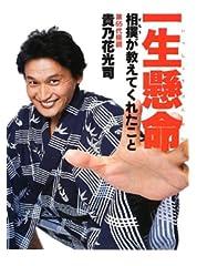 一生懸命: 相撲が教えてくれたこと (ポプラ社ノンフィクション)