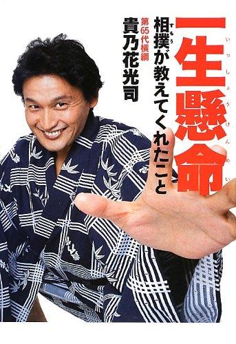 貴乃花 一生懸命: 相撲が教えてくれたこと (ポプラ社ノンフィクション)