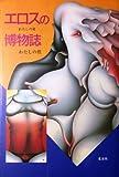 エロスの博物誌―わたしの性わたしの愛 画像