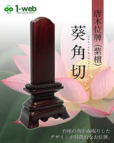 【彫代込み】唐木位牌(紫檀) 葵角切 3.5号
