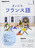 NHKラジオ まいにちフランス語 2018年1月号 [雑誌] (NHKテキスト) 画像
