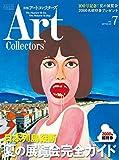 ARTcollectors'(アートコレクターズ) 2017年 7 月号