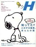 H (エイチ) 2006年 01月号 [雑誌]