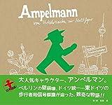 アンペルマン 東ドイツ生まれの人気キャラクター 画像