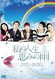 私の人生、恵みの雨 DVD-BOX1[DVD]