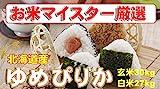 北海道産 白米 ゆめぴりか 30kg (精米後 27kg (9kg×3) ) (検査一等米) 平成28年産