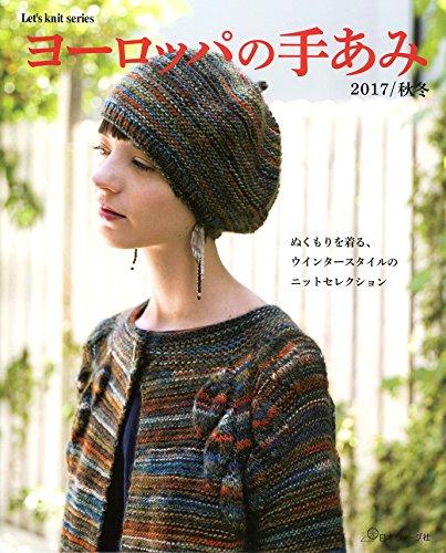 ヨーロッパの手あみ 2017/秋冬 (Let's knit series)