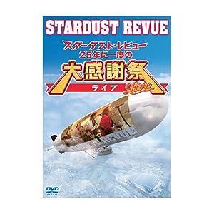 スターダスト★レビュー 25年に一度の大感謝祭ライブ3 [DVD]