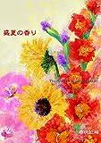 BL小説「盛夏の香り」シリーズ2/春咲紅梅