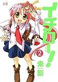 イチロー! 2巻 (まんがタイムKRコミックス)